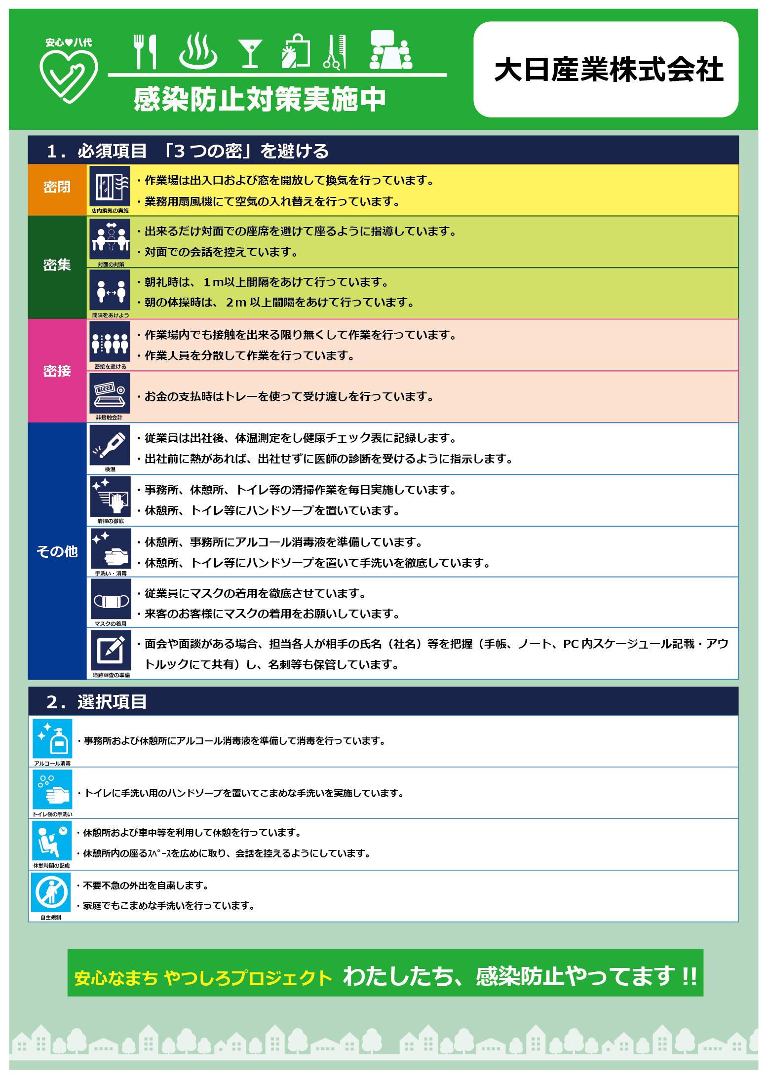 日 会社 株式 大 産業